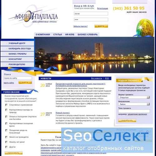 Кадровая политика - http://www.afina66.ru/