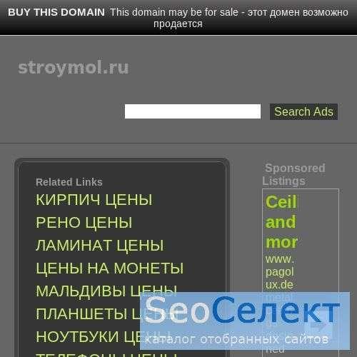 "ООО СК""СтройГрупп"" - http://www.stroymol.ru/"