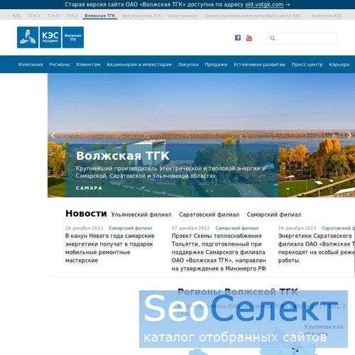 Волжская ТГК - http://www.votgk.ru/