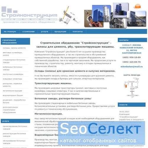 строительное оборудование, элеваторы - http://www.skbeton.ru/