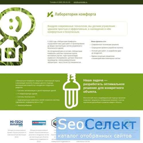 «Лаборатория Комфорта» - Умный Дом Новосибирск - http://www.comfortlab.ru/