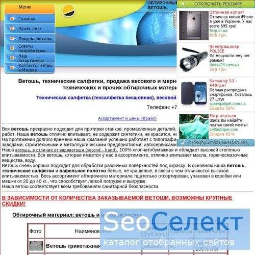 Ветошь обтирочная и технические салфетки - http://vetmos.narod.ru/