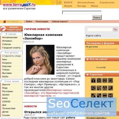 TERRAMIX - все развлечения Саратова! - http://www.terramix.ru/