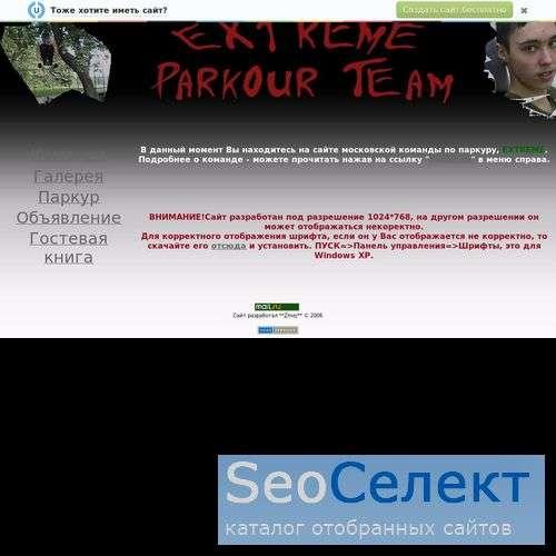 Сайт команды Московских трейсеров EXTREME - http://www.extreme-pkteam.narod.ru/