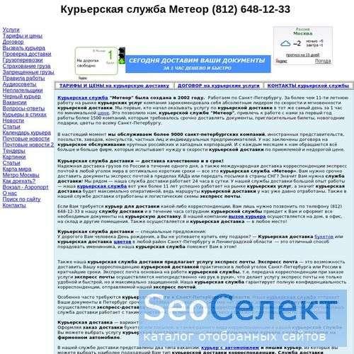 Курьерская служба - http://wei.ru/
