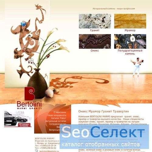 BERTOLINI.RU: натуральный мрамор и гранит - http://www.bertolini.ru/