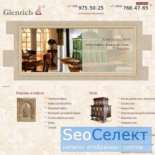 печи-камины и антикварные печи - http://www.glenrich.ru/