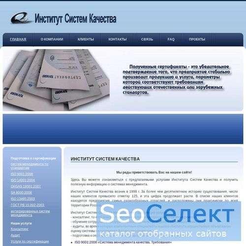 Институт Систем Качества - http://www.qsi.ru/