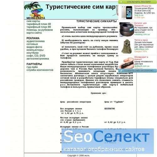 "Сим карты ""Гуд Лайн"" от компании WTT - http://www.sim-kar.narod.ru/"
