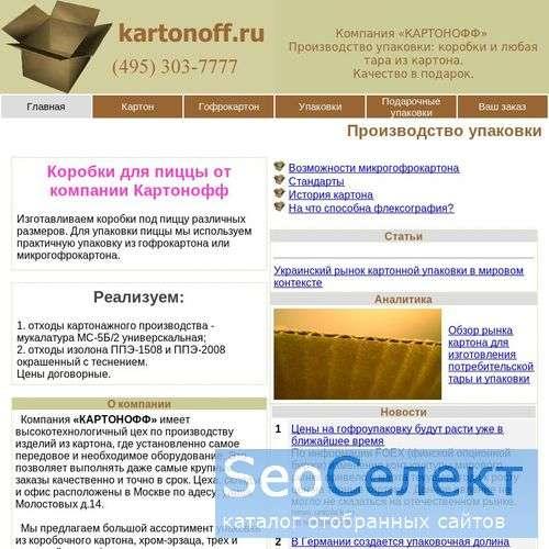 Упаковки из картона. Подарочные упаковки. - http://kartonoff.ru/