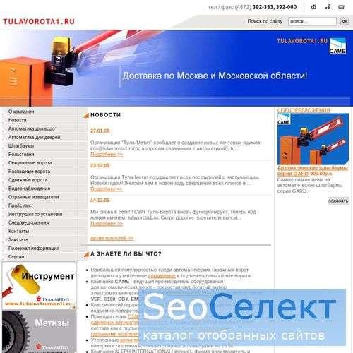 Ворота автоматические - http://www.tulavorota1.ru/