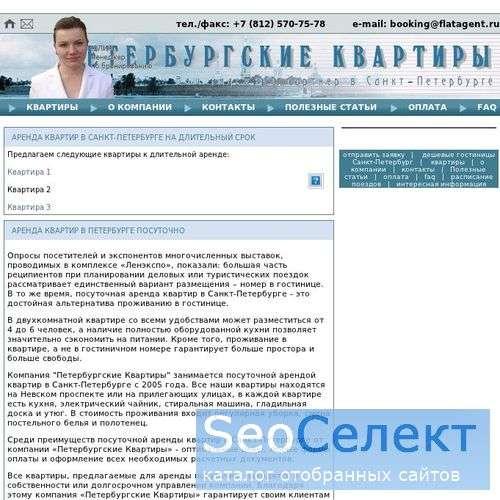 Flatagent: аренда квартир Санкт-Петербург - http://www.flatagent.ru/