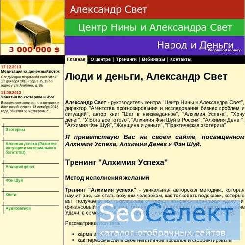 Народ и Деньги - http://www.peopleandmoney.ru/