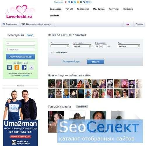 Лесби  знакомства - online общение девушек - http://love-lesbi.ru/
