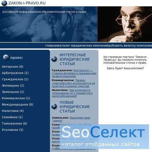 жилищное право - http://www.zakon-i-pravo.ru/