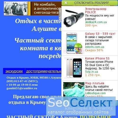 Отдых в Алуште (частный сектор, квартира, комната - http://www.alushta-crimea.narod.ru/
