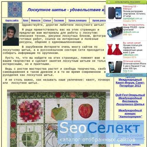 Лоскутное шитье - удовольствие и красота - http://folomyova.narod.ru/
