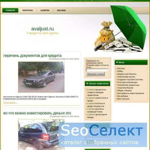 """Юридическая фирма """"АвальЮст"""" - http://avaljust.ru/"""