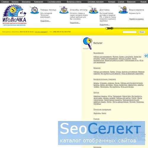 Магазин товаров для шитья и рукоделия Иголочка - http://www.igolochka.ru/