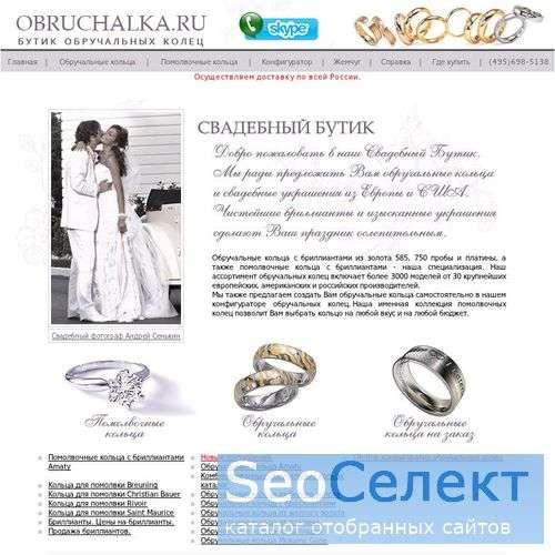 Обручальные кольца - http://www.obruchalka.ru/