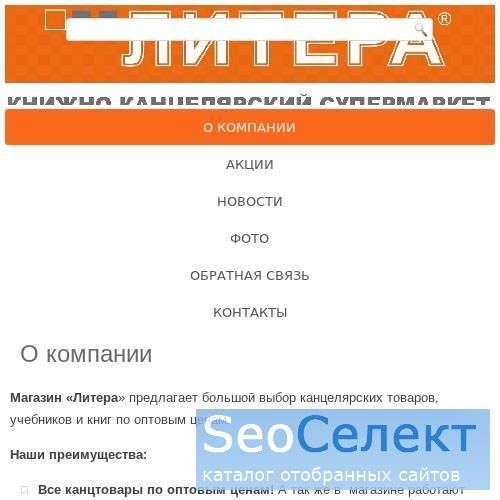 Сайт сети магазинов Литера - http://www.litera.su/