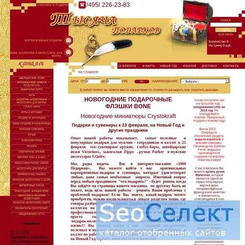1000подарков - http://1000podarkov.ru/