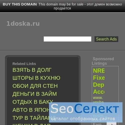 Доска объявлений номер - http://www.1doska.ru/