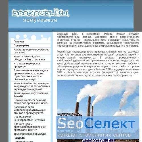 Топки - http://www.ecokotel.ru/