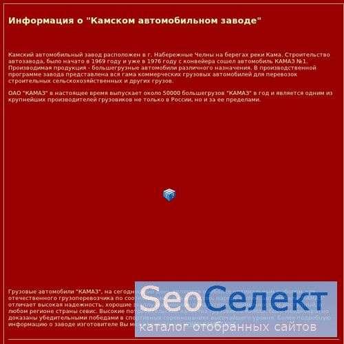 Продажа грузовиков КАМАЗ - http://kamaz.kamatruck.ru/