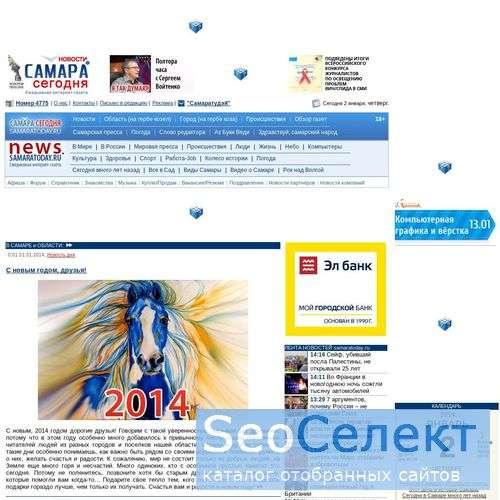 Информационный канал САМАРА СЕГОДНЯ - http://news.samaratoday.ru/