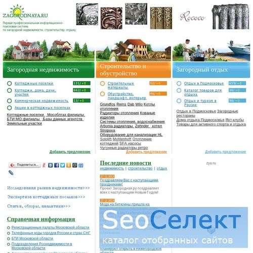 ЗАГОРОДНАЯ.ру - http://www.zagorodnaya.ru/