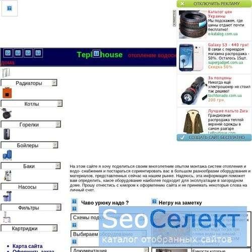 Teplohouse    отопление водоснабжиние вашего дома - http://teplohouse.narod.ru/