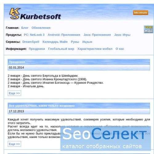 NetLook - популярный обозреватель локальной сети! - http://www.kurbetsoft.com/