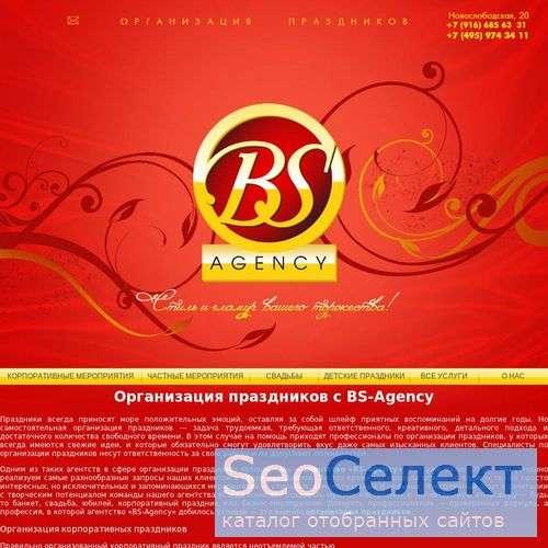 BS-Agency - Организация праздников, шоу-программ. - http://bs-agency.ru/
