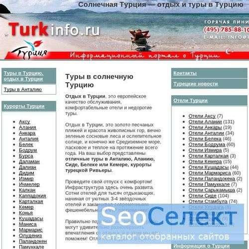Турция Инфо.Ру - http://www.turkinfo.ru/