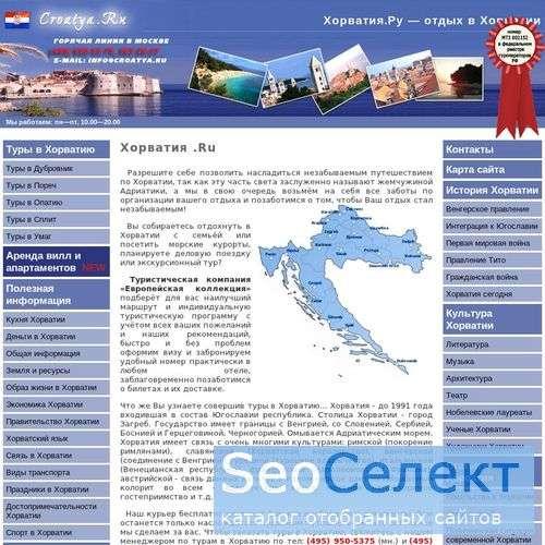 Croatya.RU - http://www.croatya.ru/