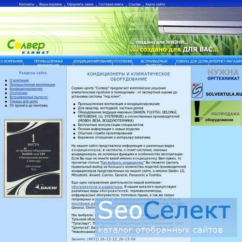 Кондиционеры, радиаторы, обогреватели - http://www.solverclimate.ru/