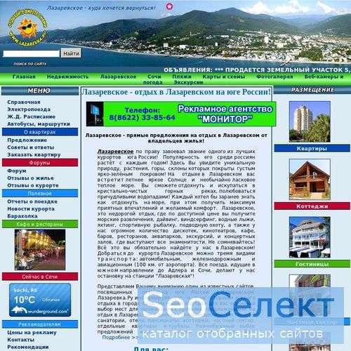 Отдых и отпуск в Сочи - Лазаревском - http://www.lazarevka.ru/