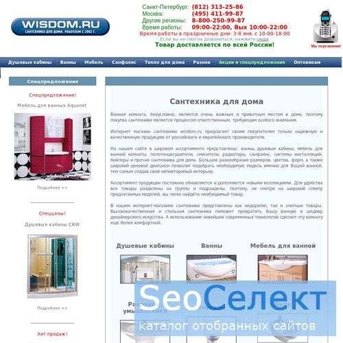 Сантехника для дома - http://www.wisdom.ru/
