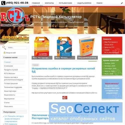 Компания РСТъ - http://www.pct.ru/