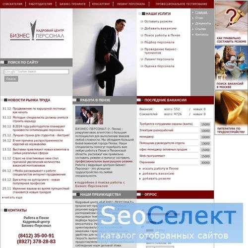 Кадровый центр Бизнес-Персонал. Работа в Пензе. - http://personal-penza.ru/