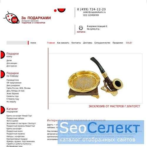 "Интернет-магазин подарков ""За подарками"" - http://www.zapodarkami.ru/"
