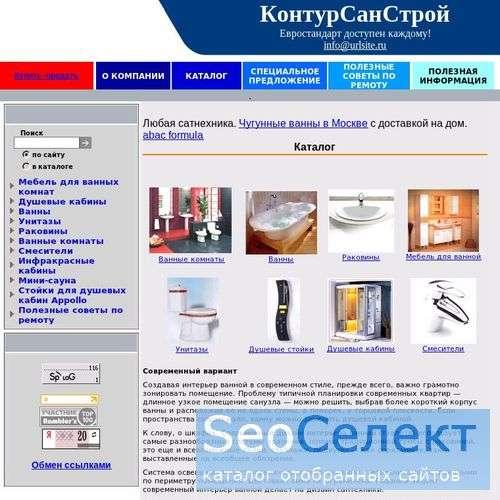 КонтурСанСтрой - http://www.konturstroy.ru/