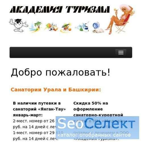 Академия Туризма - http://www.travela.ru/