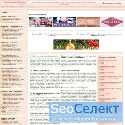 Cалоны красоты под ключ - http://www.newsalon.ru/