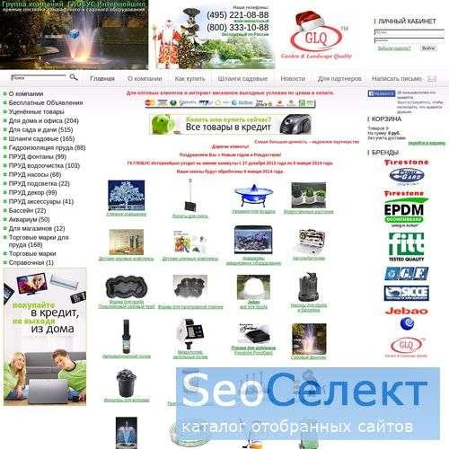"""Глобус Интернейшнл"" - http://www.sadovnik.ru/"
