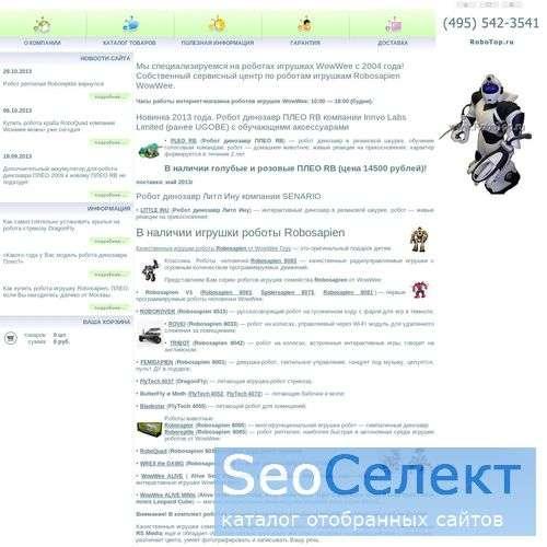 Роботоп - http://www.robotop.ru/