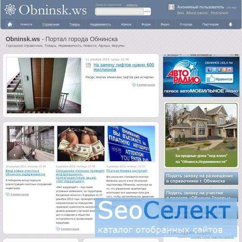 Обнинск Web Site - http://obninsk.ws/