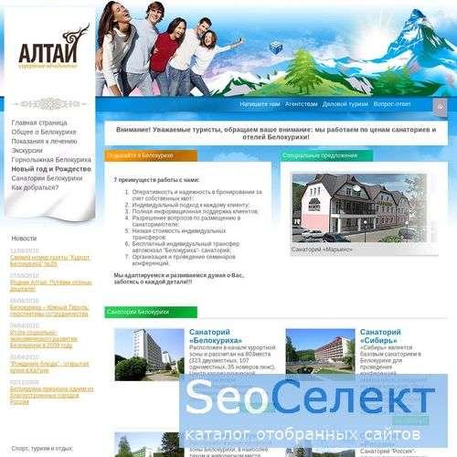 Туристический портал - На Алтай! - http://naaltai.ru/