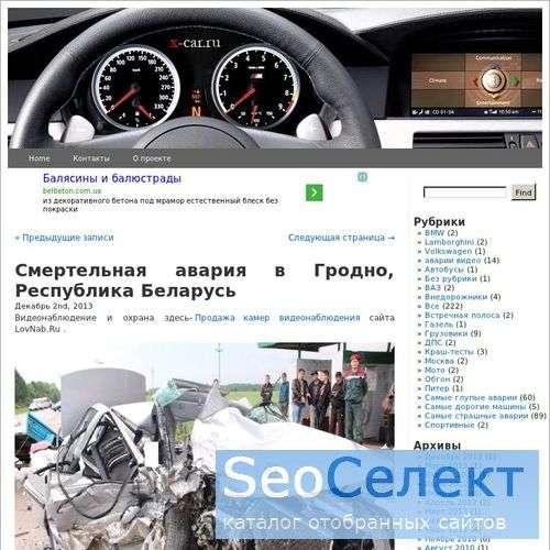 Портал безопасного вождения - http://www.x-car.ru/